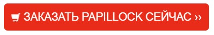 Papillock - эффективное средство от папиллом и бородавок