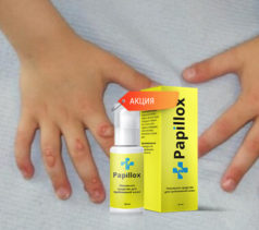 действие папиллокса