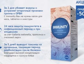 преимущества immunity