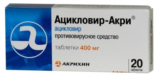 ацикловир таблетки для детей дозировка
