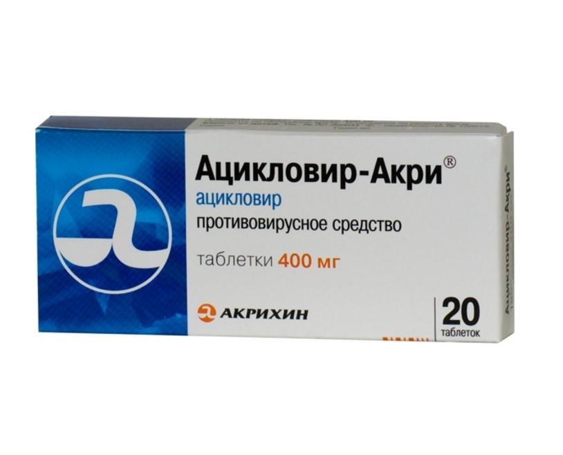 ацикловир таблетки