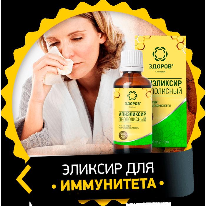Эликсир для иммунитета в Гаджиеве