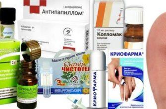 препараты от папиллом